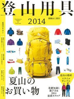登山用具2014 基礎知識と選び方&2014最新カタログ-電子書籍