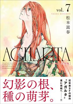 AGHARTA - アガルタ - 【完全版】 7巻-電子書籍