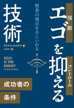 エゴを抑える技術-電子書籍