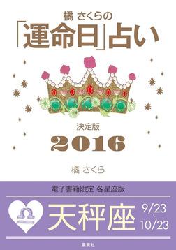 橘さくらの「運命日」占い 決定版2016【天秤座】-電子書籍