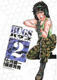 BUGS―捕食者たちの夏―(2)