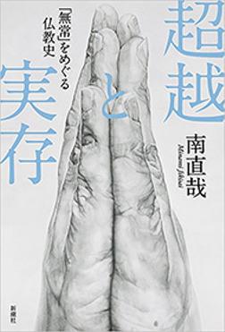 超越と実存―「無常」をめぐる仏教史―-電子書籍