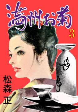 満洲お菊 3-電子書籍