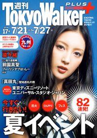 週刊 東京ウォーカー+ No.17 (2016年7月20日発行)