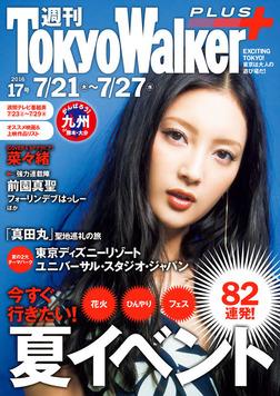 週刊 東京ウォーカー+ No.17 (2016年7月20日発行)-電子書籍