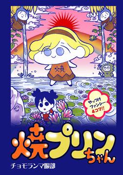 焼きプリンちゃん-電子書籍