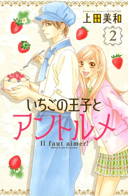 いちごの王子とアントルメ(2)-電子書籍