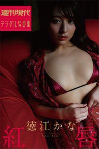 徳江かな「紅唇」 週刊現代デジタル写真集