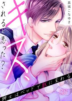 【恋愛ショコラ】キス、されると思った?~紳士はベッドで獣に変わる(2)-電子書籍