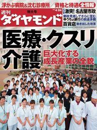 週刊ダイヤモンド 10年4月24日号