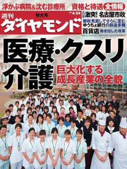 週刊ダイヤモンド 10年4月24日号-電子書籍