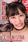 美少女学園 葉月彩菜 Part.54