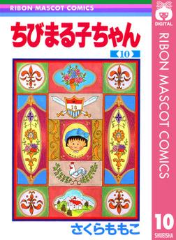 ちびまる子ちゃん 10-電子書籍