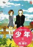STAYラブリー 少年(flowers コミックス)