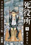 死役所 ドラマ放送話オムニバス集 分冊版(バンチコミックス)