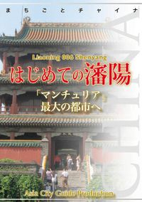 遼寧省006はじめての瀋陽 ~「マンチュリア」最大の都市へ
