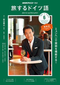 NHKテレビ 旅するドイツ語 2019年6月号-電子書籍