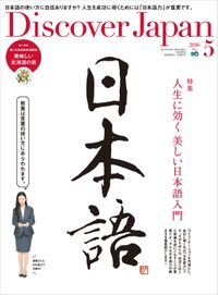 Discover Japan 2016年5月号「人生に効く美しい日本語入門」