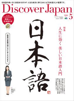 Discover Japan 2016年5月号「人生に効く美しい日本語入門」-電子書籍