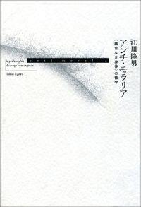 アンチ・モラリア 〈器官なき身体〉の哲学