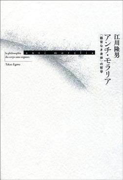 アンチ・モラリア 〈器官なき身体〉の哲学-電子書籍