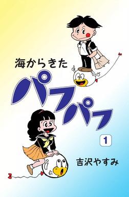 海からきたパフパフ (1)-電子書籍