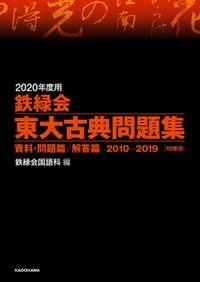 2020年度用 鉄緑会東大古典問題集 資料・問題篇/解答篇 2010-2019