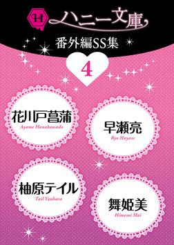 ハニー文庫番外編SS集4-電子書籍