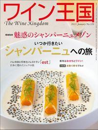 ワイン王国 2021年 1月号