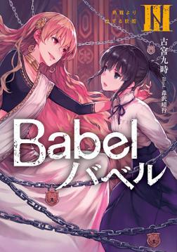 Babel III 鳥籠より出ずる妖姫-電子書籍