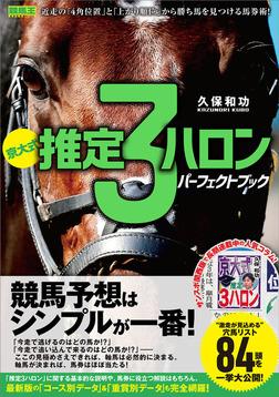 京大式 推定3ハロン パーフェクトブック-電子書籍