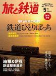 旅と鉄道 2012年 5月号 単行列車の魅力 鉄道ひとりぽっち