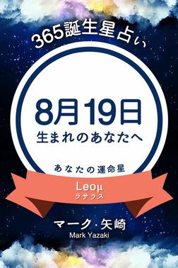 365誕生星占い~8月19日生まれのあなたへ~-電子書籍