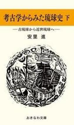 考古学からみた琉球史(下)―古琉球から近世琉球へ―-電子書籍