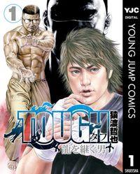 TOUGH 龍を継ぐ男(ヤングジャンプコミックスDIGITAL)