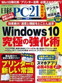 日経PC21(ピーシーニジュウイチ) 2021年1月号 [雑誌]