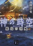 神の時空 嚴島の烈風