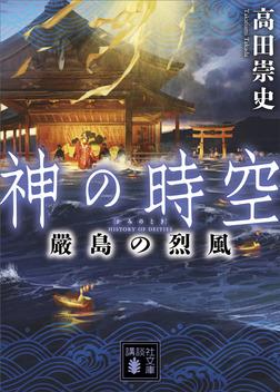 神の時空 嚴島の烈風-電子書籍