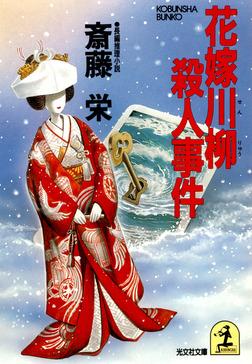 花嫁川柳殺人事件-電子書籍