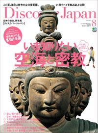 Discover Japan 2011年8月号「いま知りたい空海と密教」