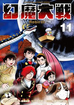 幻魔大戦 Rebirth(11)-電子書籍