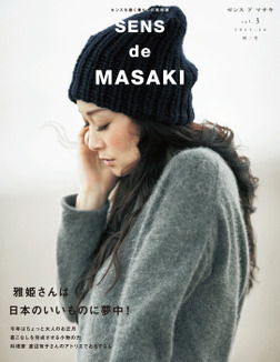SENS de MASAKI vol.3-電子書籍