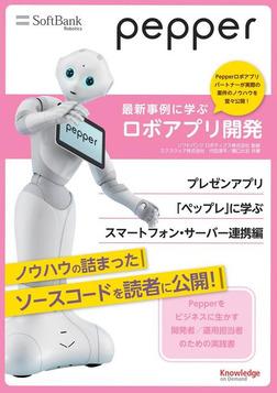 Pepper最新事例に学ぶロボアプリ開発 プレゼンアプリ「ペップレ」に学ぶスマートフォン・サーバー連携編-電子書籍