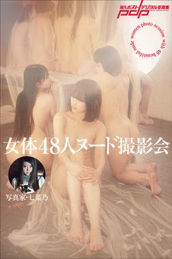 写真家・七菜乃 女体48人ヌード撮影会-電子書籍