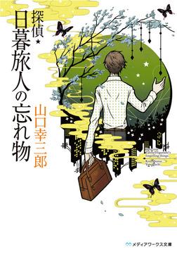 探偵・日暮旅人の忘れ物-電子書籍