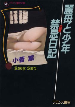 麗母と少年・禁忌日記-電子書籍