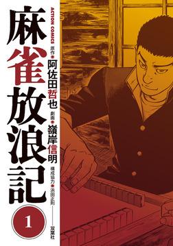 麻雀放浪記 1-電子書籍
