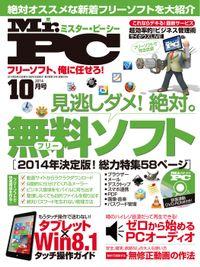 Mr.PC (ミスターピーシー) 2014年 10月号