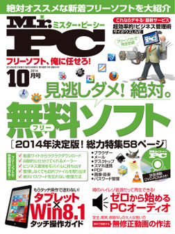 Mr.PC (ミスターピーシー) 2014年 10月号-電子書籍