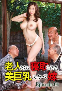 老人たちに寝取られた美巨乳スケベ嫁 Episode.01-電子書籍